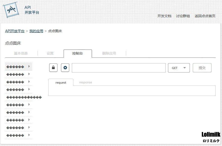点点博客应用Access Token快速获取+DEMO