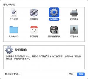 macOS big sur快捷打开控制中心